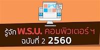 http://www.maejonet.mju.ac.th/wtms_newsDetail.aspx?nID=17285