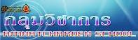 http://vichakan.anc.ac.th/